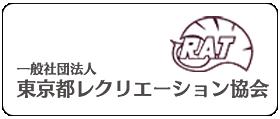 一般社団法人 東京都レクリエーション協会