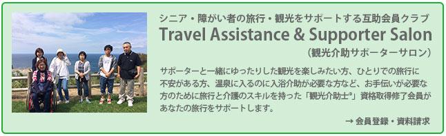 シニア・障がい者の旅行・観光をサポートする互助会員クラブ「Travel Assistance & Supporter Salon(刊行解除サポーターサロン)」