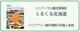 ユニバーサル観光情報誌『くるくる北海道』