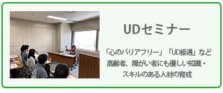 UDセミナー