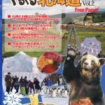 くるくる北海道vo2_表紙_web