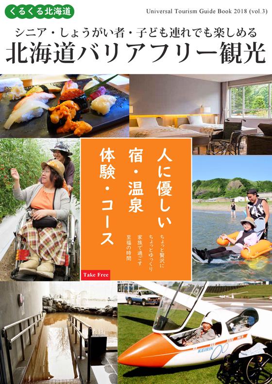 北海道バリアフリー観光ガイドくるくる北海道