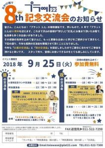 makino_seminar