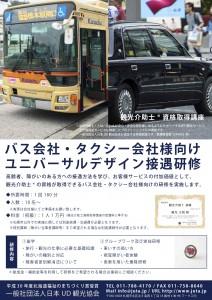 タクシー_バス会社向け研修のご案内-圧縮済み_pages-to-jpg-0001
