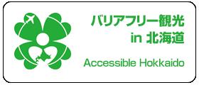 北海道ユニバーサルツーリズム推進協議会