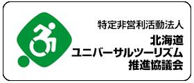 特定非営利活動法人北海道ユニバーサルツーリズム推進協議会
