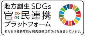 地方創生SGDs官民連携プラットフォーム