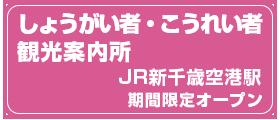 JR北海道新千歳空港駅「しょうがい者・こうれい者観光案内所」